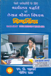 Railway Office Procedure and Writing Skill In Hindi