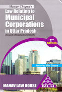 Law Relating To Municipal Corporations In Uttar Pradesh Alongwith Uttarakhand Amendments