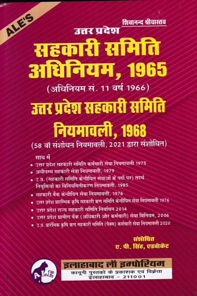 Uttar Pradesh Co Operative Societies Act 1965 and Uttar Pradesh Co Operative Societies Rules 1968 In Hindi
