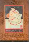 The Saratchandra Omnibus - Volume One
