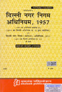 The Delhi Municipal Corporation Act 1957 In Hindi
