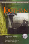 Joothan A Dalits Life