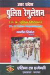 Uttar Pradesh Police Regulations In Hindi