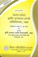 Uttar Pradesh Krishi Utpadan Mandi Adhiniyam 1964 and UP Krishi Utpadan Mandi Niyamavali 1965
