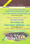 Uttar Pradesh and Uttrakhand Kshettra Panchayat and Zila Panchayat Adhiniyam 1961 Along With Related Acts and Rules In Diglot Edition