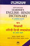 Advanced Learners English Hindi Dictionary