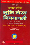 UP Land Records Manual
