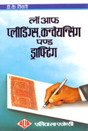 Law of Pleadings Conveyancing and Drafting in Hindi