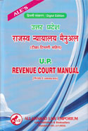 UP Revenue Court Manual In Hindi