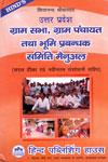 Uttar Pradesh Gram Sabha Gram Panchayat and Bhumi Prabandhak Samiti Manual In Hindi