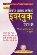 Central Government Employees Yearbook 2018 as Per Acceptance Orders Under 7th Pay Commission In Hindi