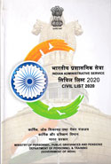 Indian Administrative Service Civil List 2020