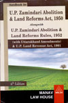 Handbook On U P Zamindari Abolition and Land Reforms Act, 1950 along with U P Zamindari Abolition and Land Reforms Rules, 1952