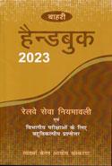Handbook For Railwayman 2013 In Hindi