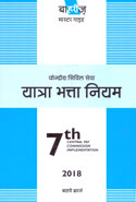 Central Civil Services Travelling Allowance Rules In Hindi