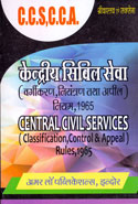 Central Civil Services Classification Control and Appeal Rules 1965 In Hindi