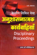 Central Civil Services Disciplinary Proceedings In Hindi