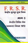 FRSR Part 3 Leave Rules 1972 In Hindi