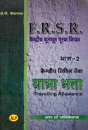 FRSR Part 2 Travelling Allowance Rules In Hindi
