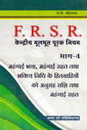 FRSR Part 4 DA DR HRA and Exgratia in Hindi