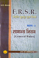 FRSR Part 1 General Rules In Hindi