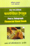Post and Telegraph Financial Hand Book in Hindi