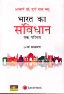 An Introduction to the Constitution of India In Hindi