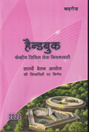 Handbook for Central Government Employees 2018 In Hindi