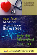 Central Civil Services Medical Attendance Rules 1944 In Hindi