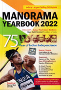 Manorama Yearbook 2017 With CD