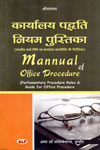 Mannual of Office Procedure In Hindi