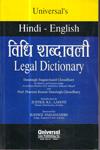 Hindi English Legal Dictionary