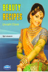 Beauty Recipes In Hindi
