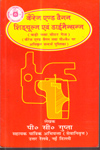 Carriage and Wagon Schedules and Dimensions In Hindi
