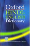 Oxford Hindi English Dictionary