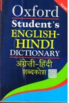 Oxford Students English Hindi Dictionary