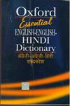 Oxford Essential English-English Hindi Dictionary