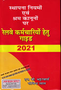 A Guide to Railwaymen on Establishment Rules and Labour Laws In Hindi 2017