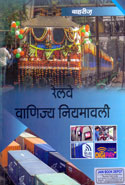 Indian Railway Commercial Management Act and Rules In Hindi