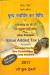 Uttar Pradesh Value Added Tax Law in Diglot Edition