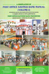 A Compilation of Post Office Savings Bank Manual Vol 1 (Approved By The Director General Department of Posts)