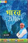 India 2016 in Hindi