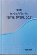 Central Civil Services Pension Rules In Hindi