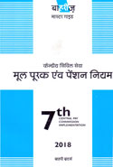 Central Civil Service FRSR and Pension Rules in Hindi