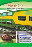 Carriage and Wagon Book for Departmental Examination In Hindi