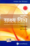 The Law of Evidence In Hindi