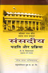 Practice and Procedure of Parliament In Hindi