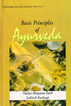Basic Principles of Ayurveda Vol II