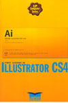 First Lessons in Illustrator CS4