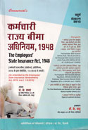 The Employees State Insurance Act 1948 In Diglot Edition